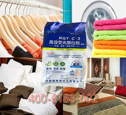 水性荧光增白剂哪一款用在纺织上效果好?