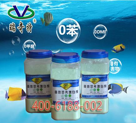 环氧树脂用哪个水性荧光增白剂效果佳?