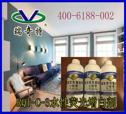 瑞奇特水性荧光增白剂在乳胶漆中的应用