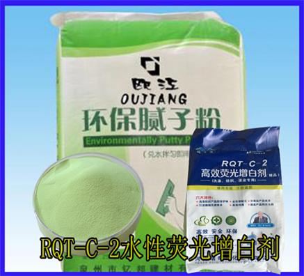 水性荧光增白剂在腻子粉中的神奇效果
