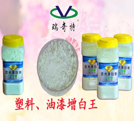 瑞奇特荧光增白剂的增白原理及其应用
