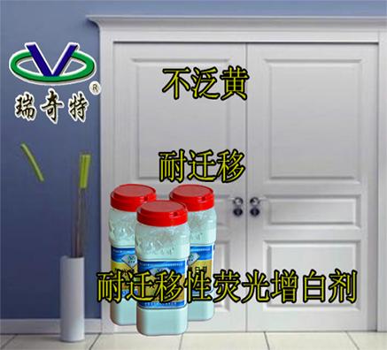 耐迁移性荧光增白剂轻松解决油漆泛黄问题