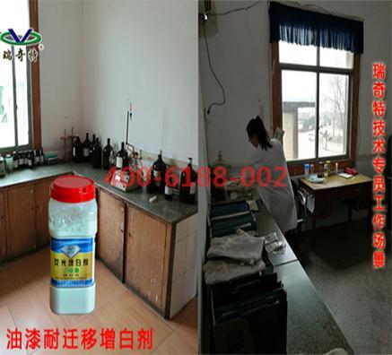 用于聚氨酯油漆上的耐迁移增白剂哪里有卖