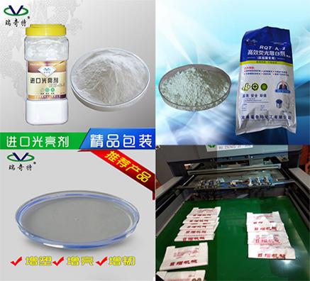 塑料PE吹膜荧光增白剂真正使用方法与技巧