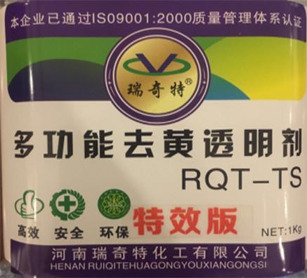 PC塑料去黄透明剂这种使用成本更小