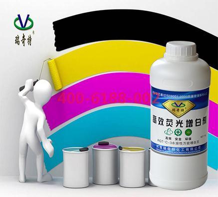 权威发布水性涂料液体增白剂厂家