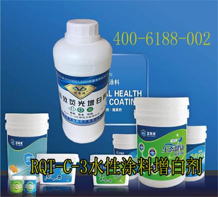 瑞奇特化工RQT-C-3水性涂料增白剂轻松解决增白问题