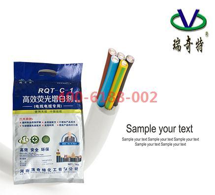 PVC电缆料使用增白剂的事实和奥秘