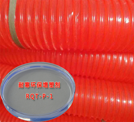 超耐寒环保增塑剂用于PVC塑料牛筋管的应用效果