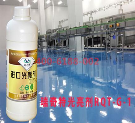 揭秘水性涂料光亮剂生产厂家增亮方法
