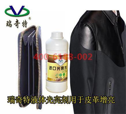 皮革水性液体光亮剂的优点及用处