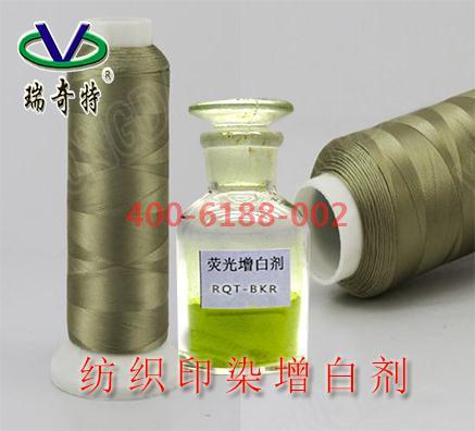 纺织印染必备荧光增白剂