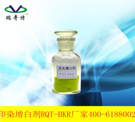 印染前处理增白剂BKR