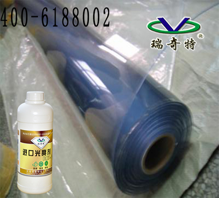 PVC材质专用光亮剂