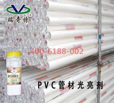 瑞奇特PVC管材光亮剂的广泛应用