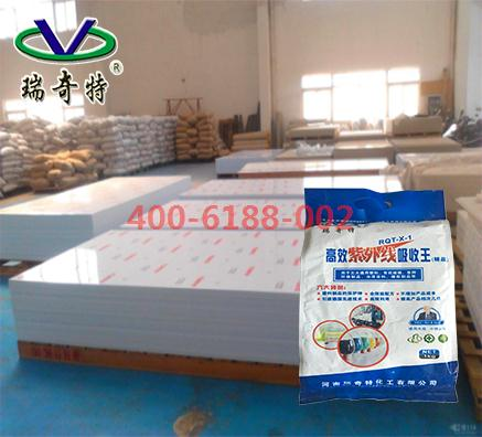 PP塑料超耐候性紫外线吸收剂