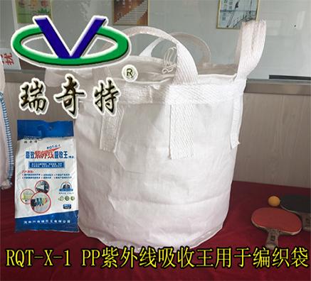 让您产品持久如新PP紫外线吸收剂