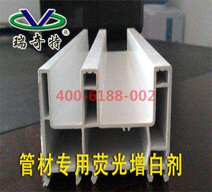 国内有进口PVC塑料专用荧光增白剂吗?如何加盟?