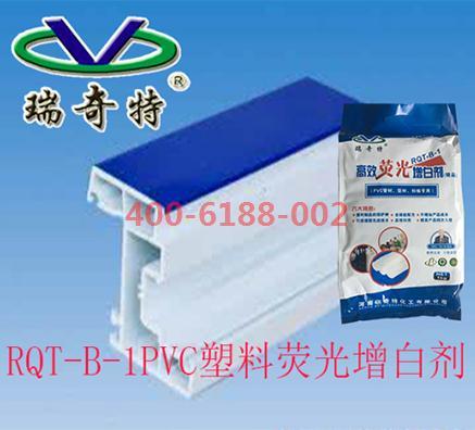 PVC塑料荧光增白剂在管材型材的增白应用