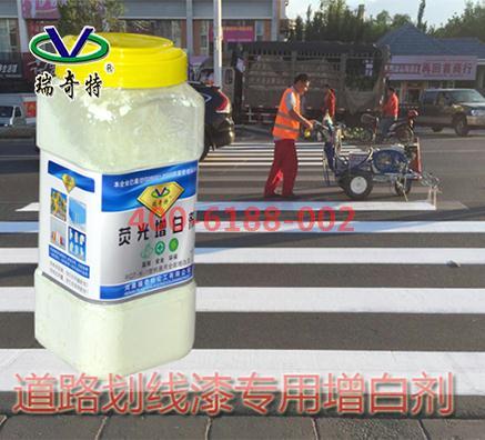 巴斯夫进口耐迁移标线涂料增白剂代理