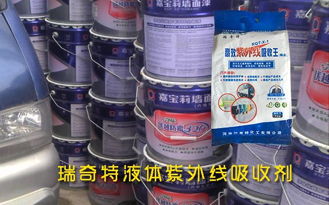 油漆防老化剂哪家便宜?