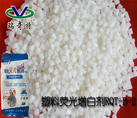 PP塑料去黄增白剂用法用量