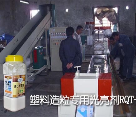 PP塑料造粒专用光亮剂生产厂家哪家好?