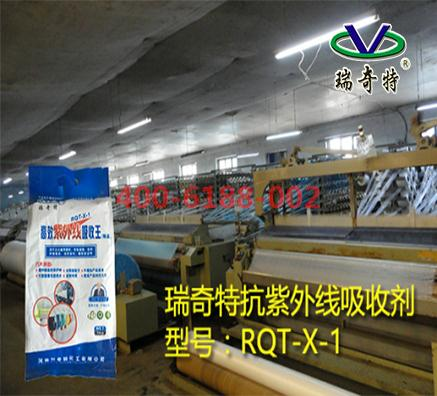 塑料丝网防老化剂生产厂家哪家好