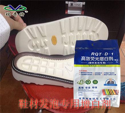 高档发泡鞋材专用增白剂