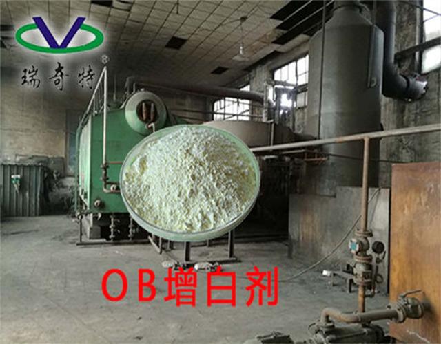 河南荧光增白剂OB厂家热线