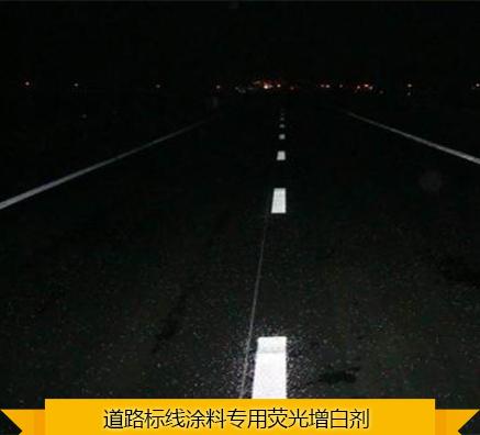 河南荧光增白剂如何提高道路标线涂料的反光系数?