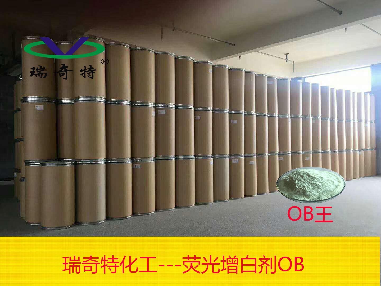 浙江塑料荧光增白剂OB厂家直销
