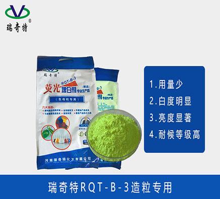 山东色母粒专用荧光增白剂生产厂家