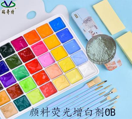 颜料专用荧光增白剂OB