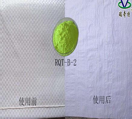 塑料编织袋拉丝专用荧光增白剂