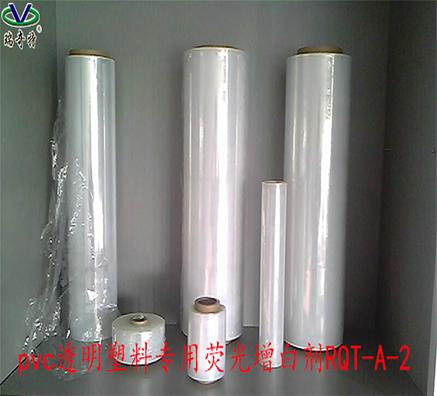 PVC透明塑料专用荧光增白剂