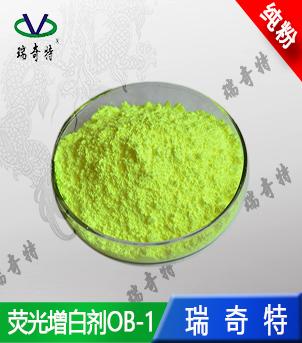 荧光增白剂 OB-1 (FBA 393)