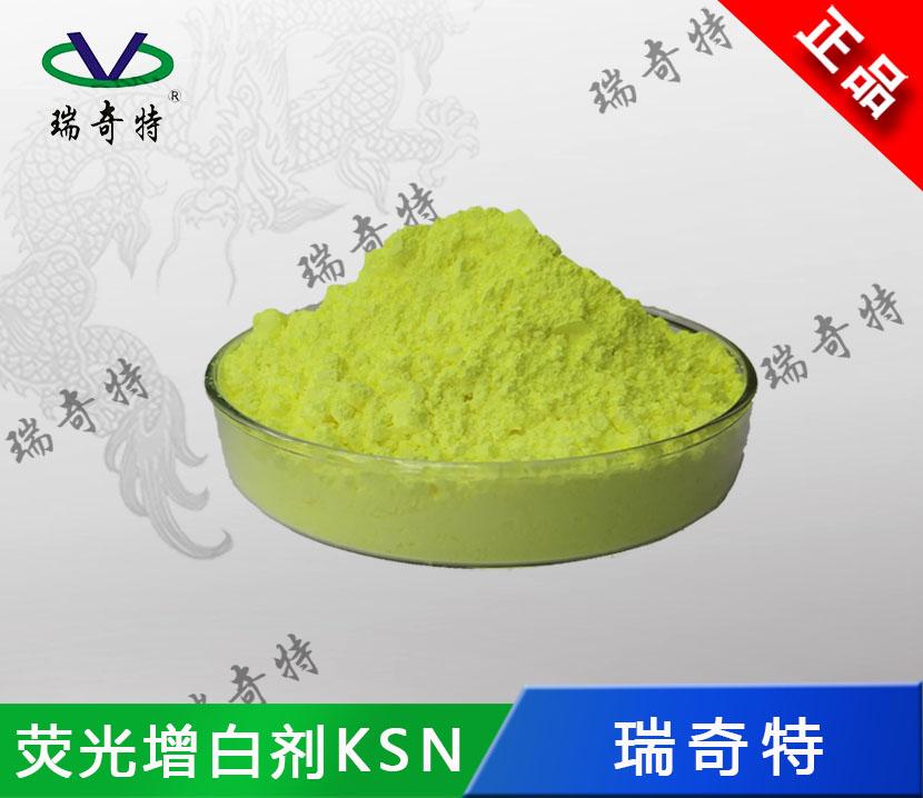 荧光增白剂 KSN (FBA 368)