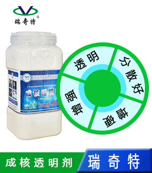塑料成核透明剂