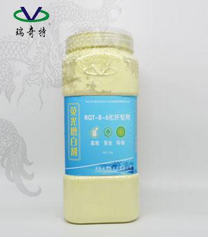 化纤拉丝专用增白剂