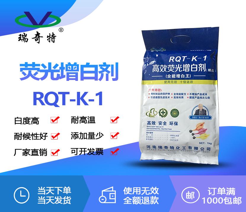 K-1塑料增白剂王