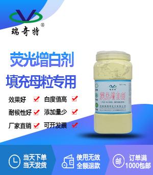 亮白、填充母粒专用增白剂