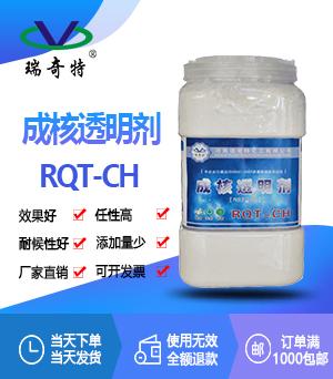 塑料成核透明剂RQT-CH