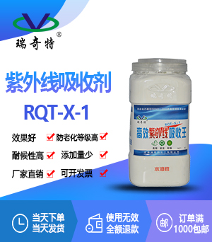 水溶性紫外线吸收剂RQT-X-1