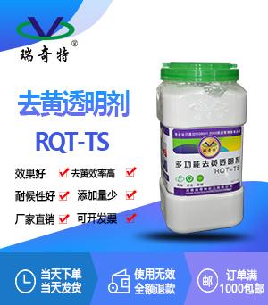 透明材料增透剂RQT-TS