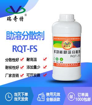 多功能助溶分散剂RQT-FS