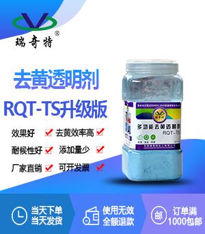 多功能去黄透明剂RQT-TS