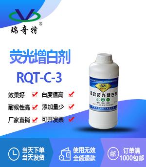 乳胶漆专用液体荧光增白剂RQT-C-3