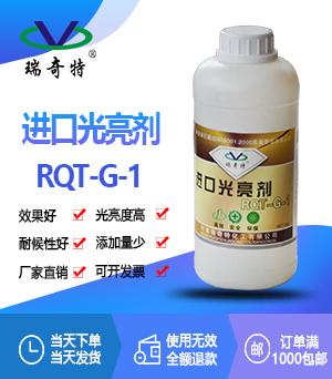 液体光亮剂RQT-G-1