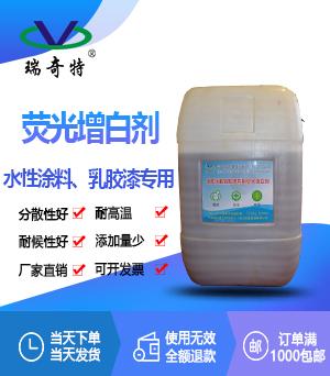 乳胶漆专用液体荧光增白剂RQT-AP-2